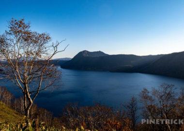 摩周湖 摩周岳 登山 北海道 第一展望台 摩周ブルー