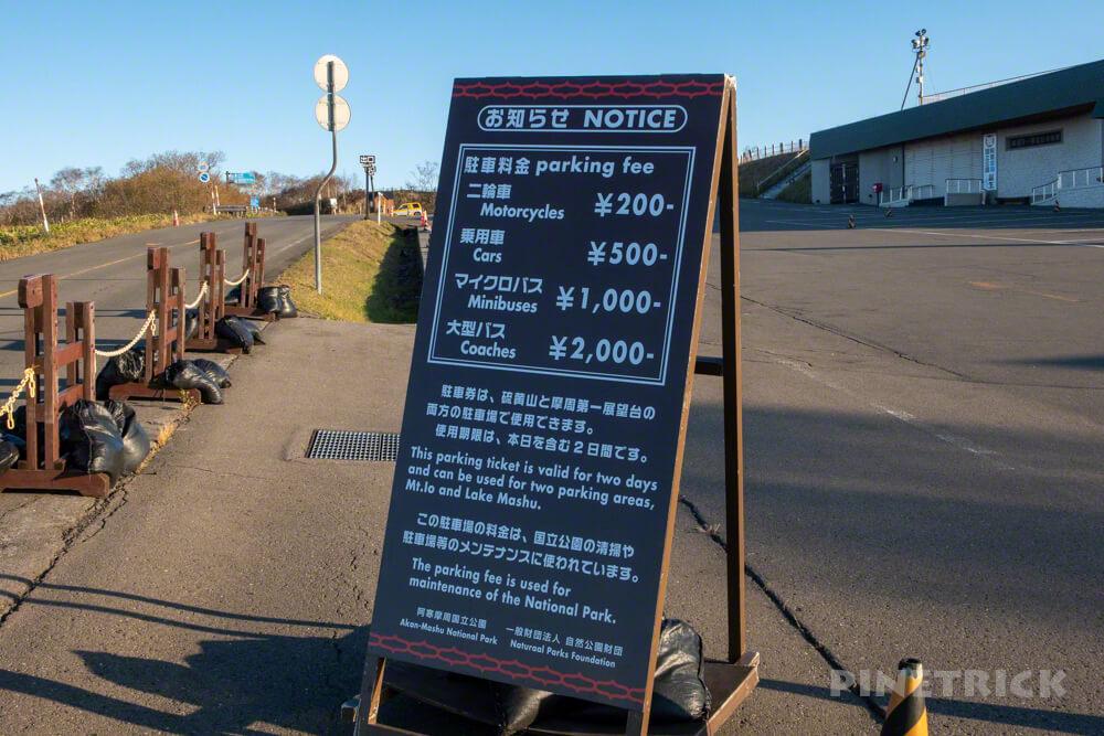 摩周岳 登山 駐車場 第一展望台 北海道