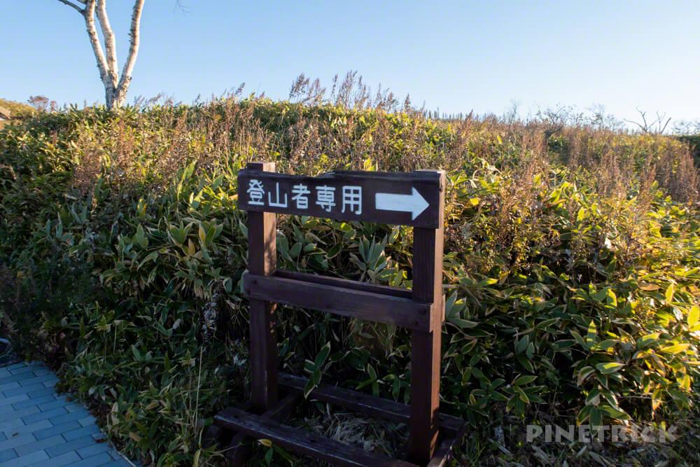 摩周岳 摩周湖 登山 駐車場 北海道