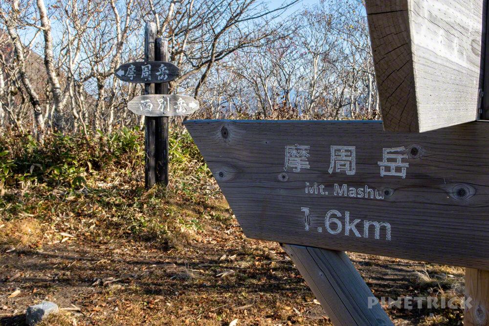 摩周岳 摩周湖 登山 北海道 第一展望台 分岐