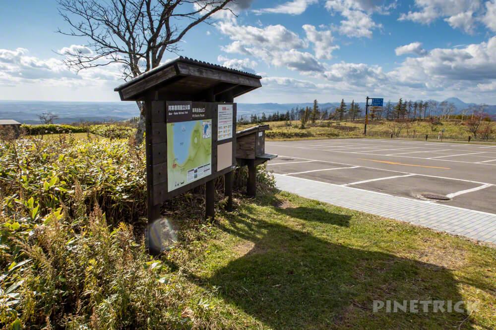 摩周岳 登山口 駐車場 第一展望台 北海道