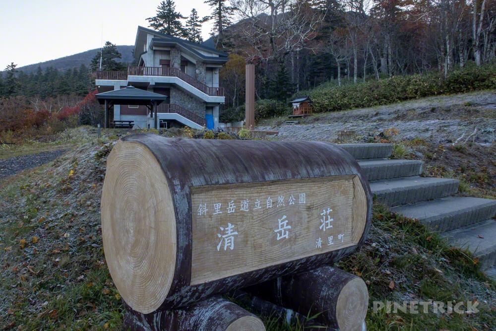 斜里岳 登山 北海道 清岳荘 登山口 駐車場