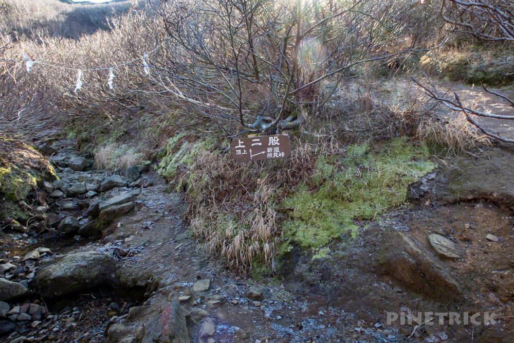 斜里岳 登山 北海道 旧道 新道 分岐 合流 上二股