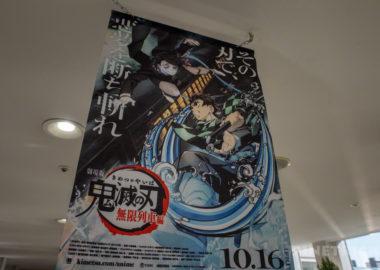 鬼滅の刃 映画 無限列車 サッポロファクトリー ユナイテッドシネマ 企画展