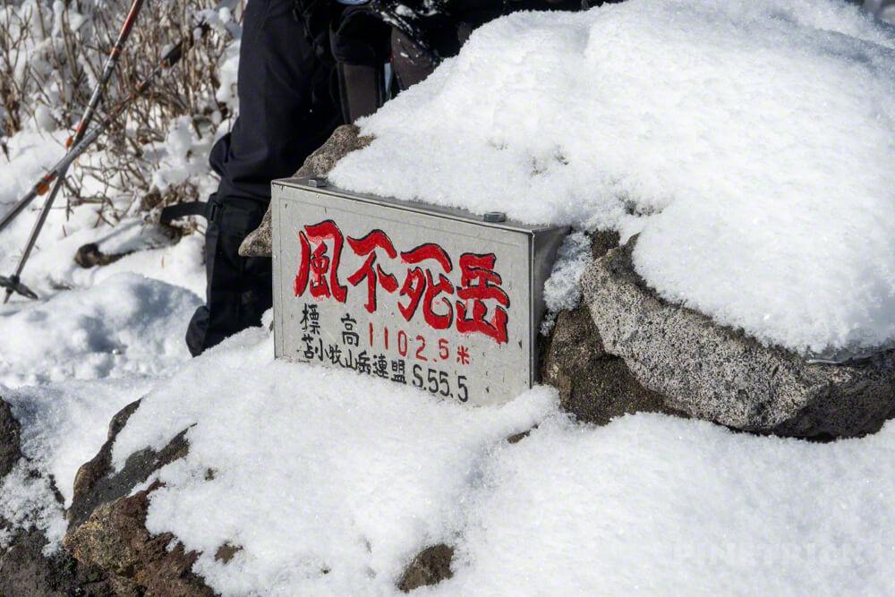 風不死岳 北尾根 北海道 登山 冬山