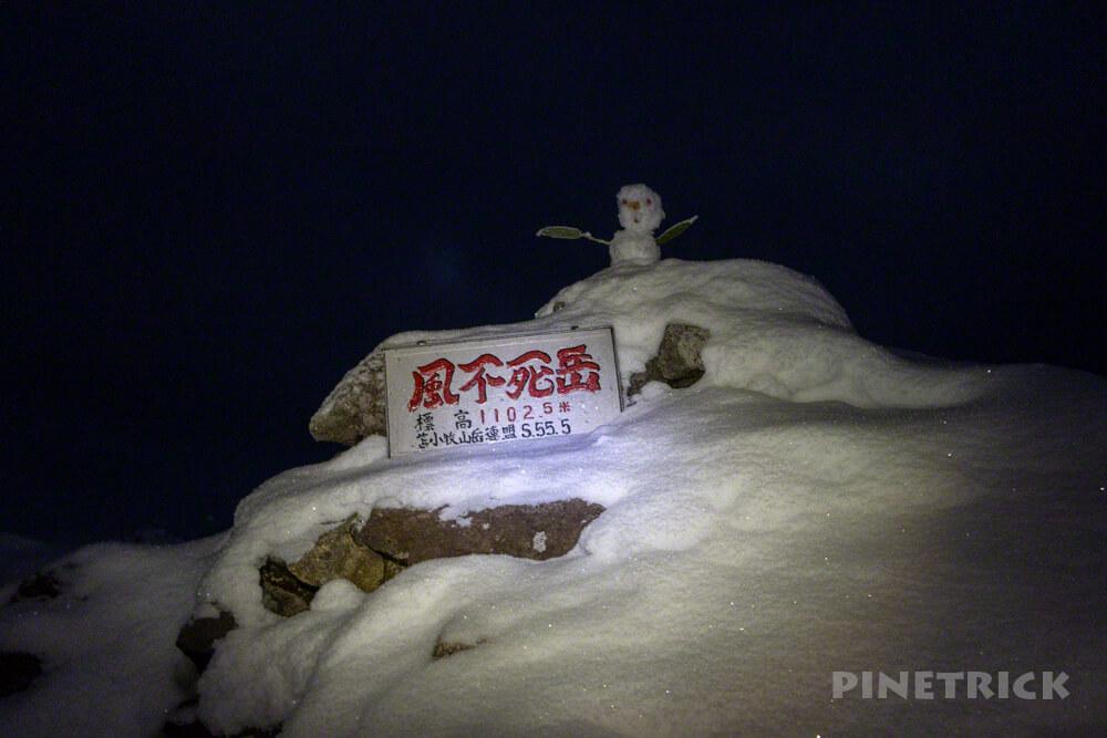 風不死岳 ご来光登山 北海道