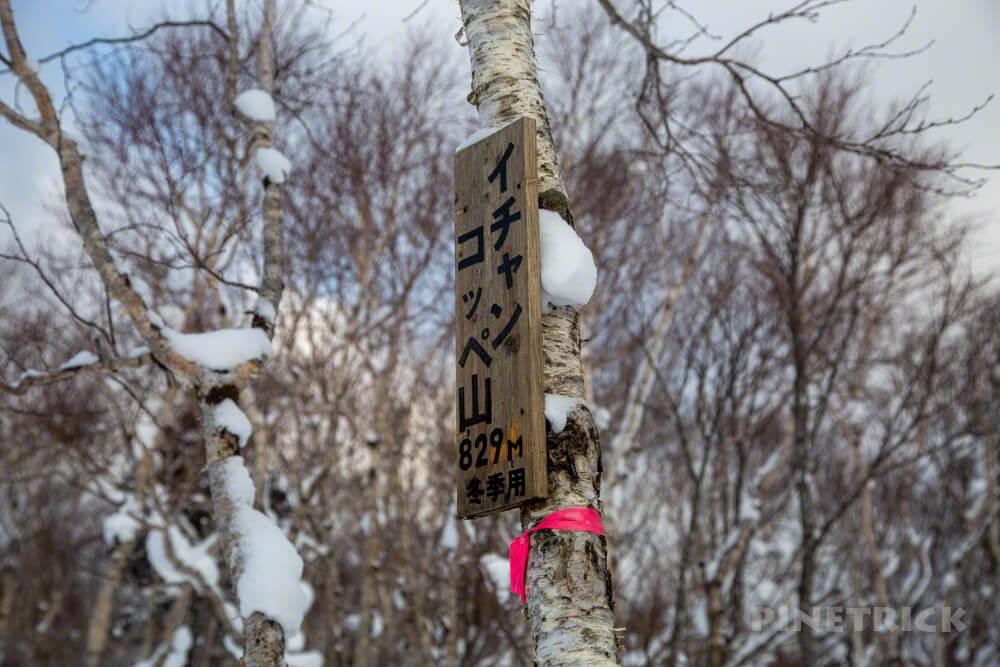 イチャンコッペ山 山頂 冬用 登山 北海道