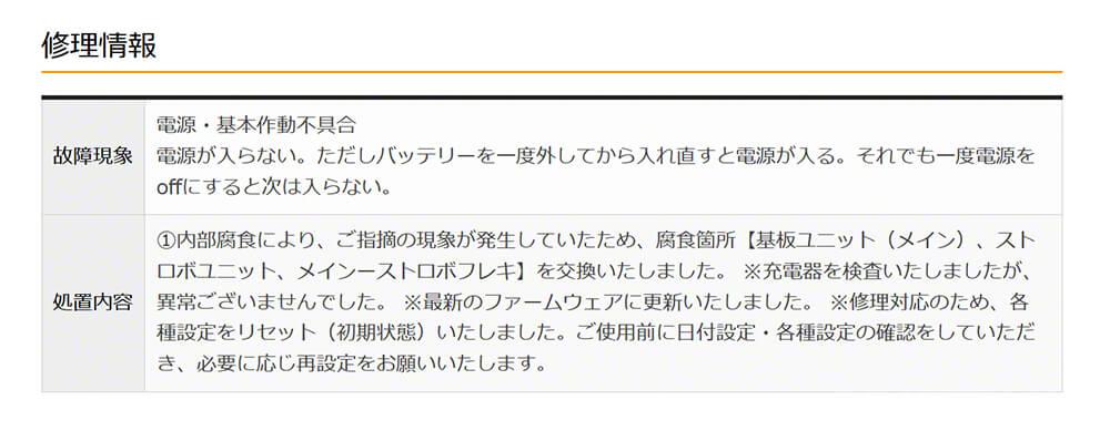 キャノン 修理 コンデジ g7xmk3  引取修理サービス(セルフ梱包)