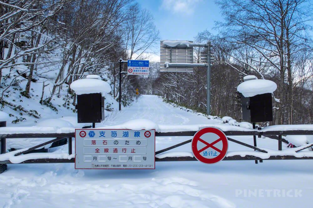 オコタンぺ山 登山 北海道