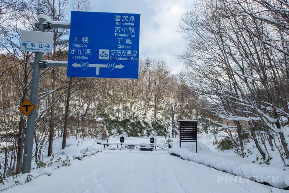 オコタンぺ山 登山 ゲート 北海道