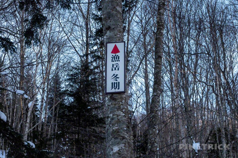 漁岳 林道 冬山 登山 北海道 取付き場所