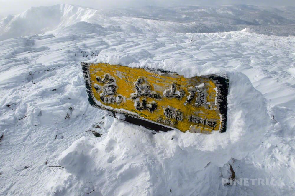 漁岳 林道 冬山 登山 北海道 山頂
