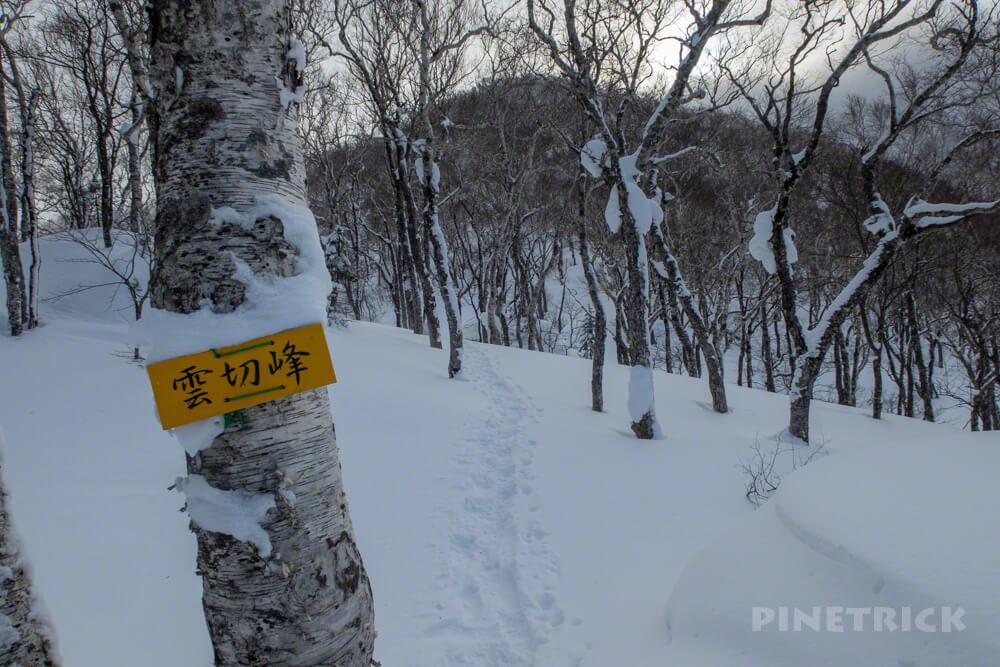 恵庭岳 北海道 登山 冬山 取付き 雲撮切峰