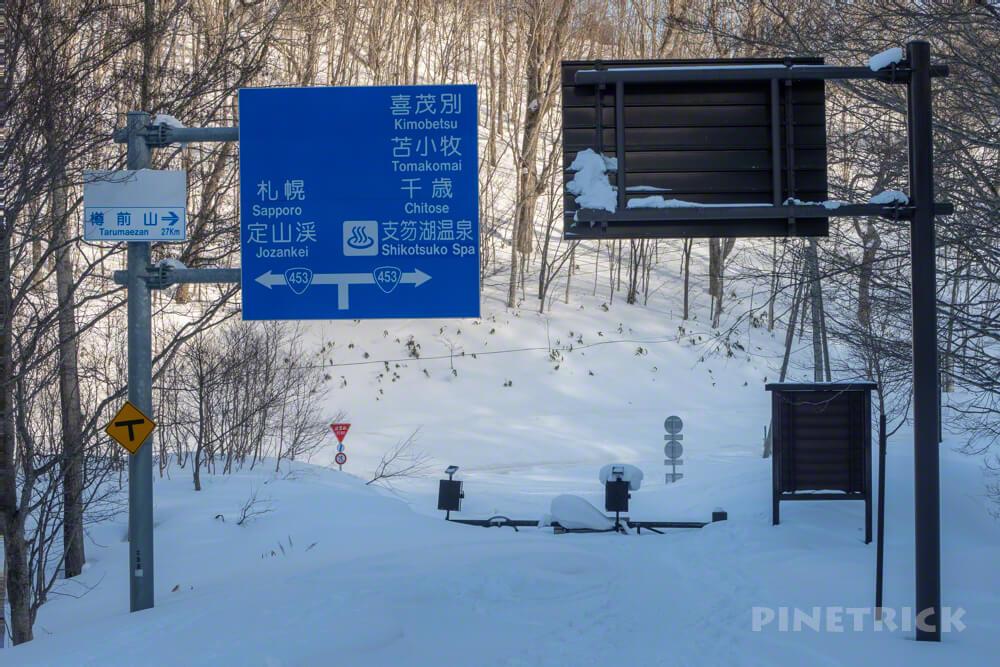 恵庭岳 北海道 登山 冬山