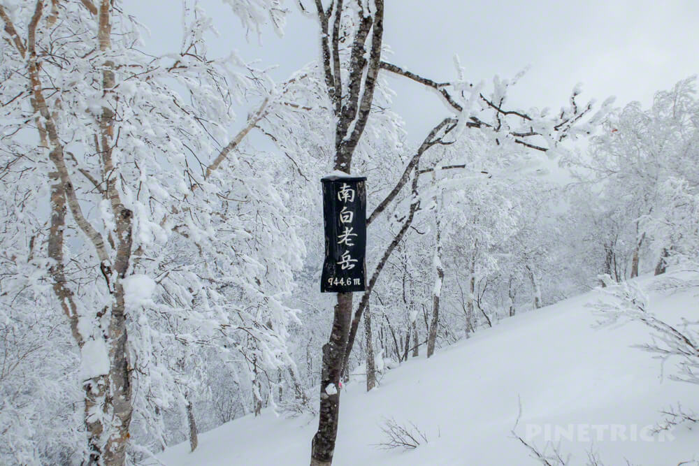 南白老岳 登山 北海道 冬山 スノーシュー