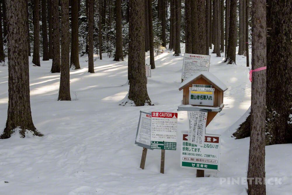 雌阿寒岳 駐車場 登山 北海道 冬山
