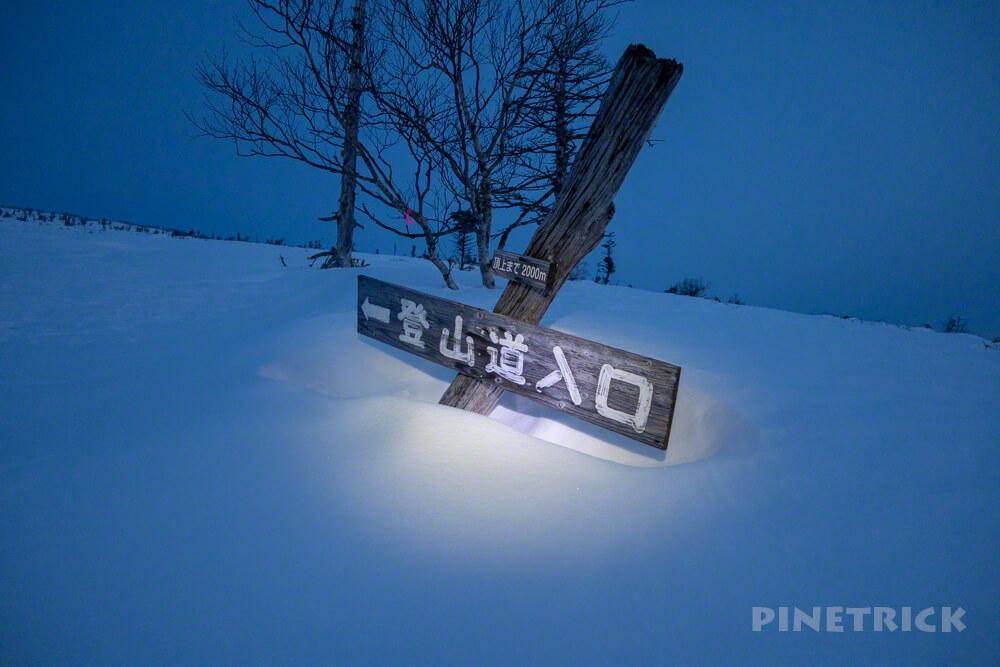 藻琴山 ハイランド小清水725 北海道 登山 駐車場