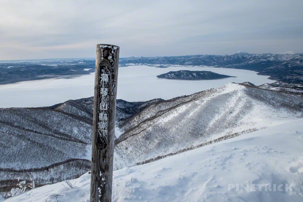 藻琴山 登山 屈斜路湖 スノーシュー 北海道