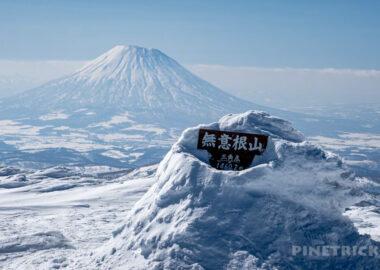 無意根山 豊羽元山コース 登山 北海道 定山渓