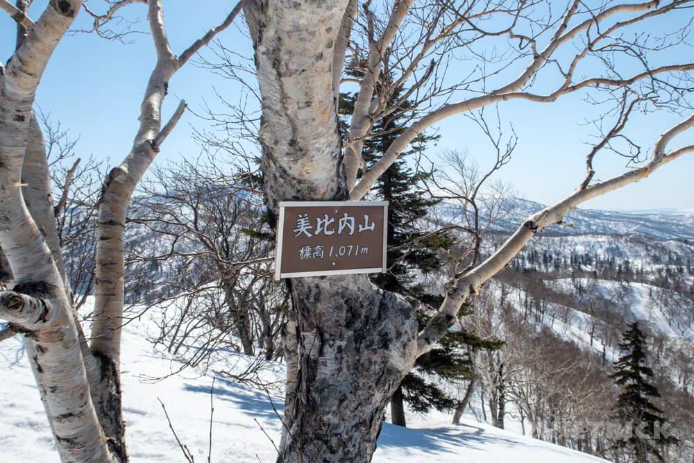 美比内山 登山 北海道 山頂
