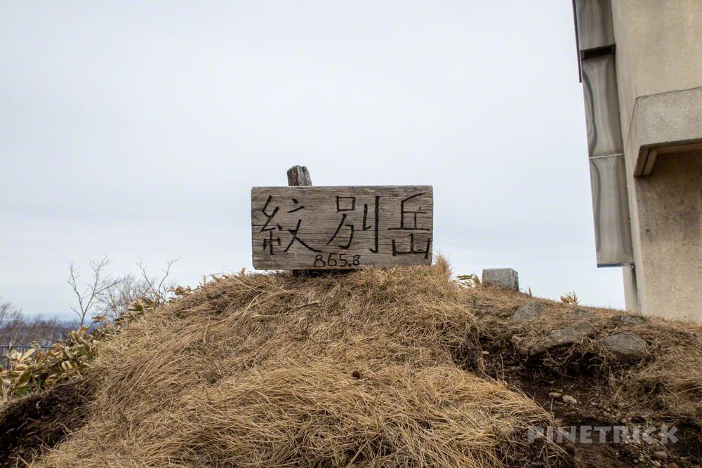 紋別岳 千歳市 支笏湖  登山 北海道