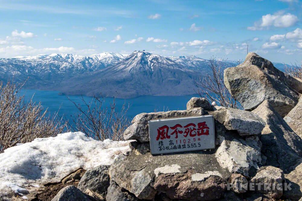 風不死岳 登山 北尾根ルート 北海道 支笏湖 恵庭岳 漁岳