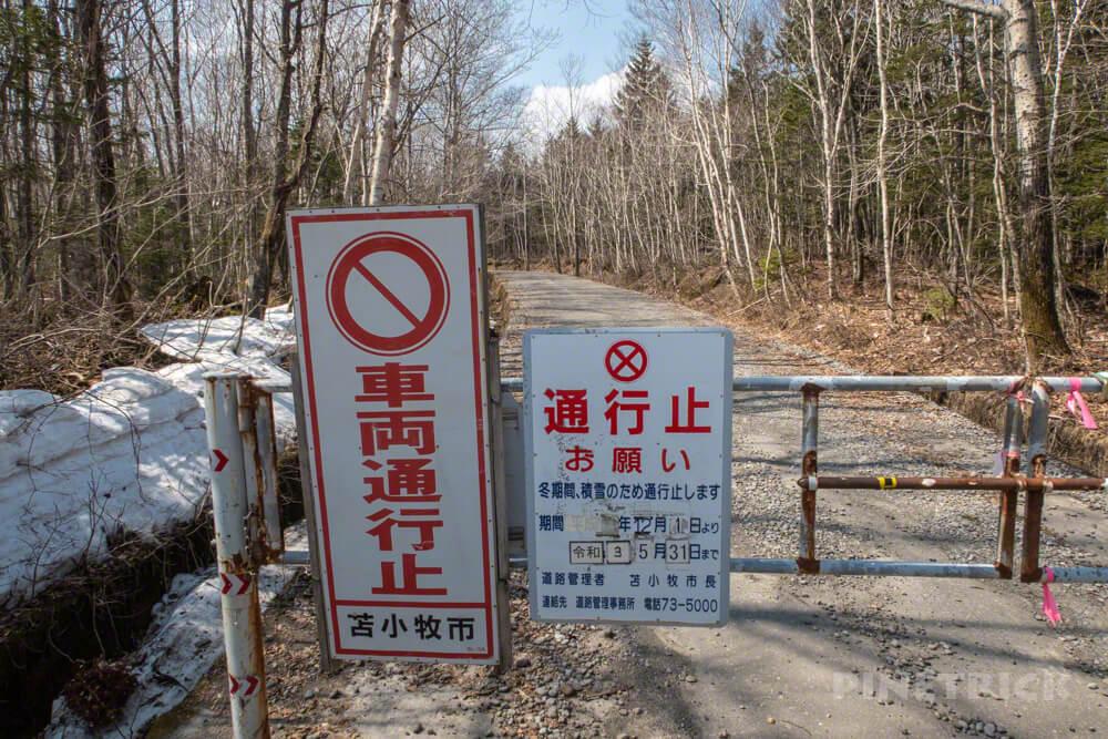 樽前山 5合目ゲート 開通 閉鎖 錦岡ゲート 登山 北海道