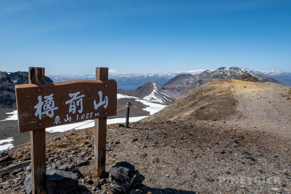 樽前山 東山山頂 登山 北海道