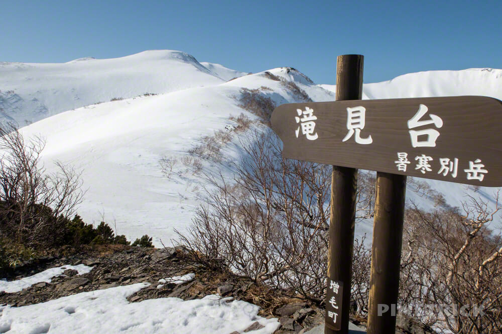 暑寒別岳 登山 北海道 増毛山塊 滝見台