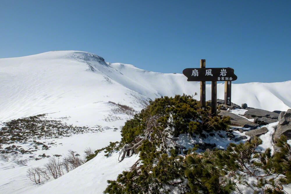 暑寒別岳 登山 北海道 増毛山塊 扇風岩