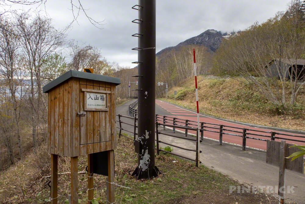 イチャンコッペ山 登山口 北海道 駐車場