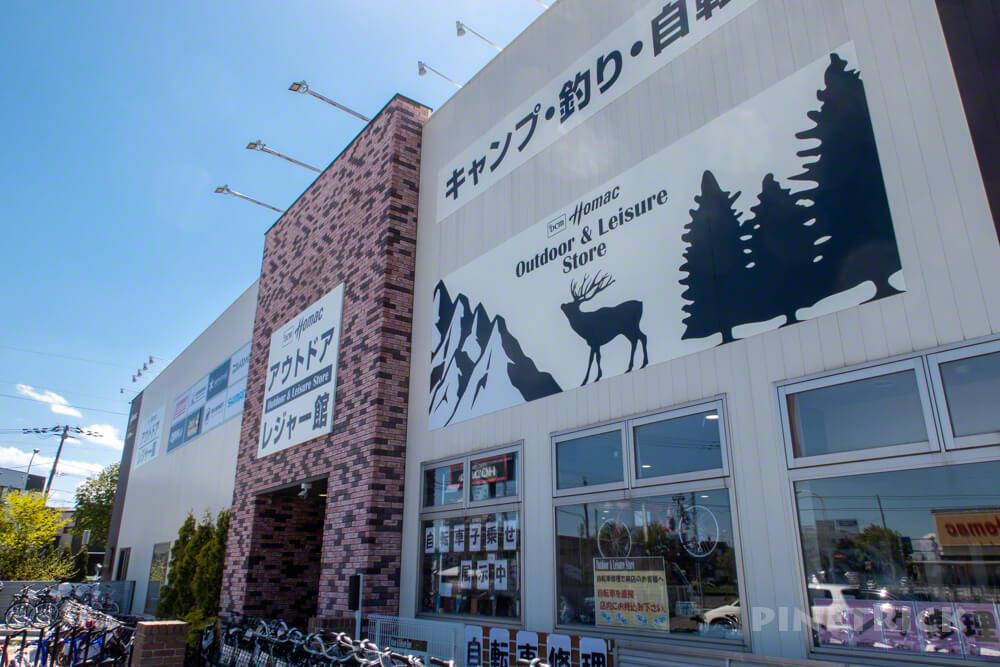 札幌 DCMホーマック 元町店 アウトドア・レジャー館