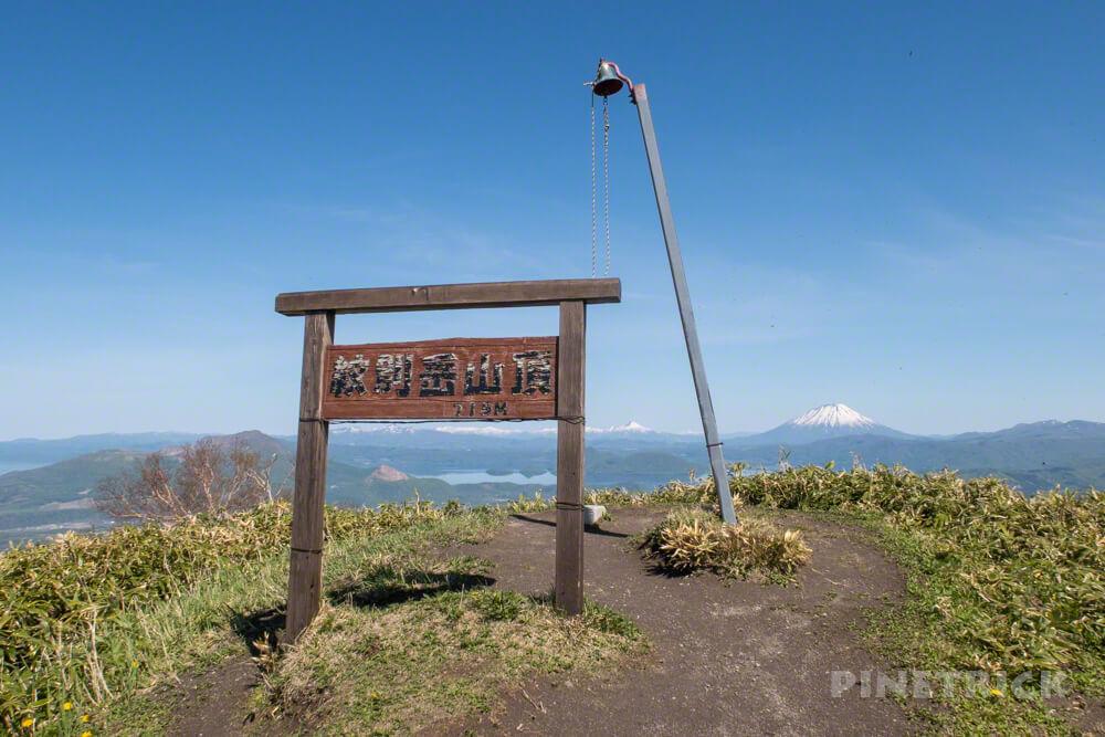 伊達紋別岳 登山 北海道