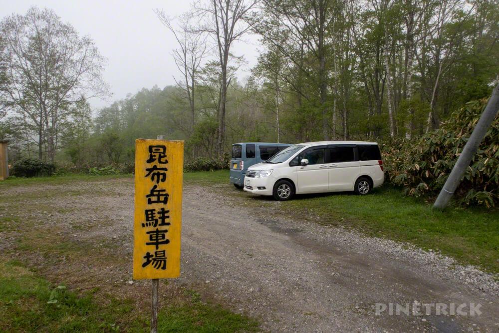昆布岳 登山口 駐車場 北海道 登山