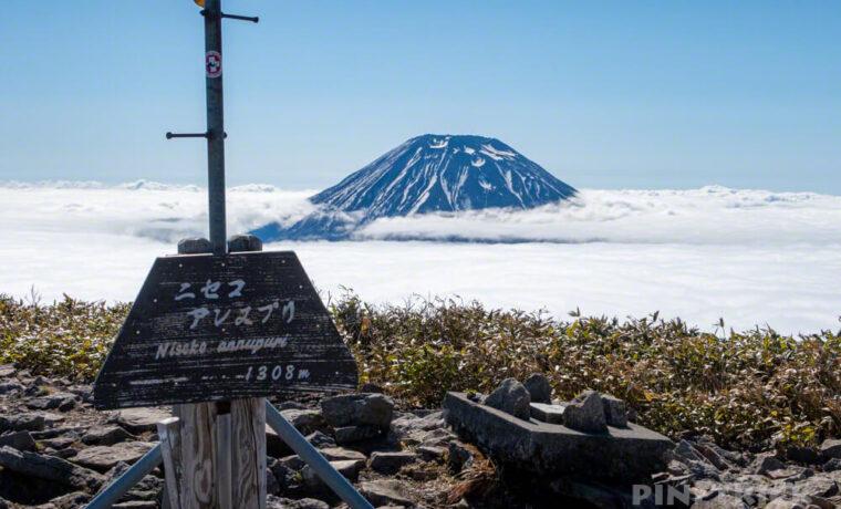 ニセコアンヌプリ 羊蹄山 雲海 登山 北海道 絶景