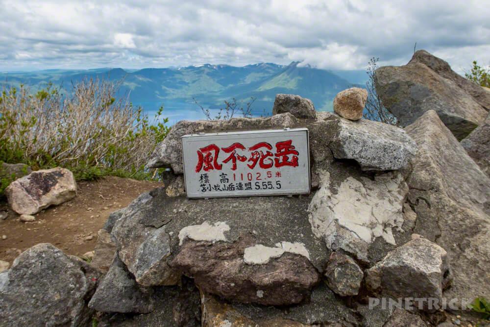 風不死岳 登山 北海道