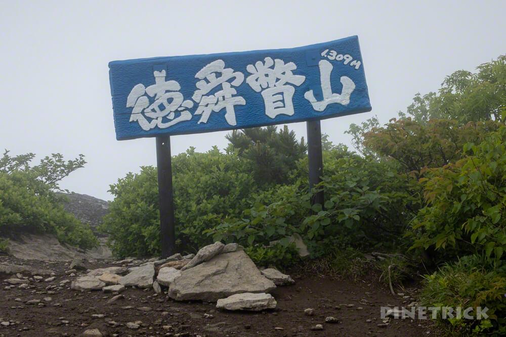 徳舜瞥山 ホロホロ山 登山 北海道 サンカヨウ