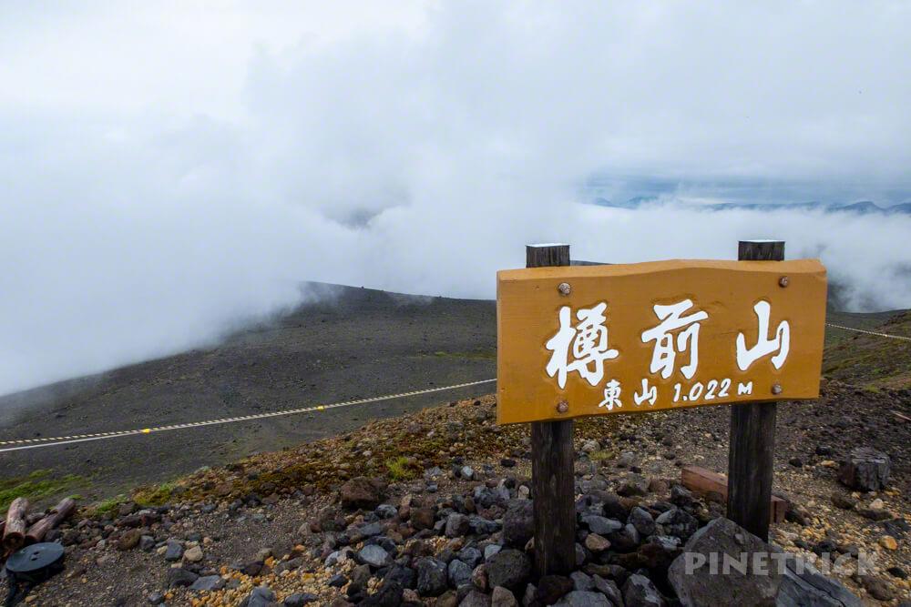 樽前山 登山 北海道 東山 溶岩ドーム 噴煙
