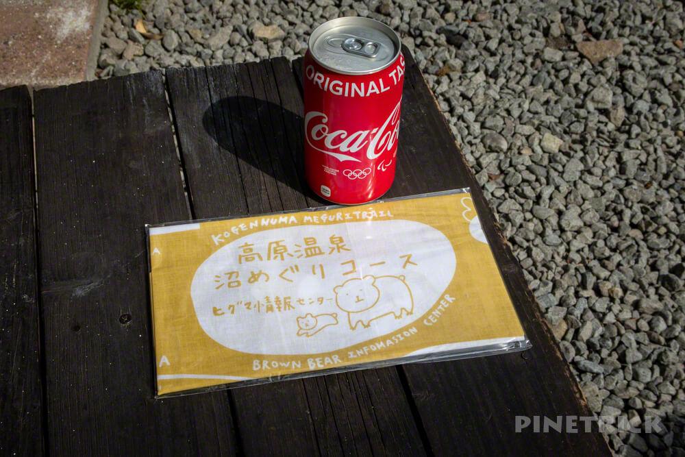 大雪高原温泉ヒグマ情報センター てぬぐい コーラ