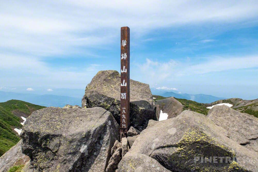羊蹄山 京極コース 登山 北海道 外輪 山頂