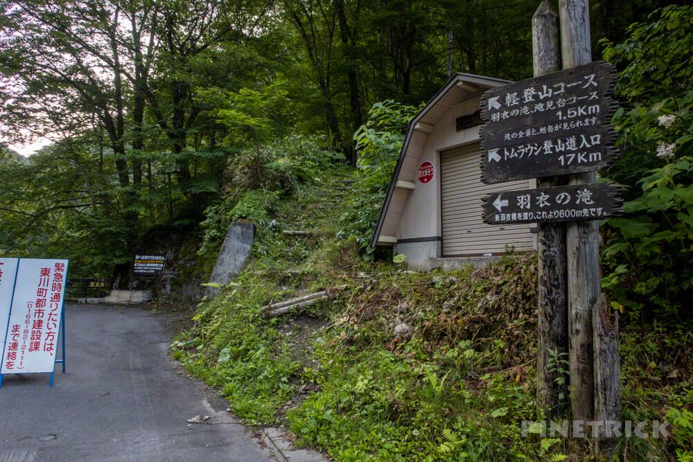 登山 北海道 テント泊 ヒサゴ沼 トムラウシ山 天人峡コース