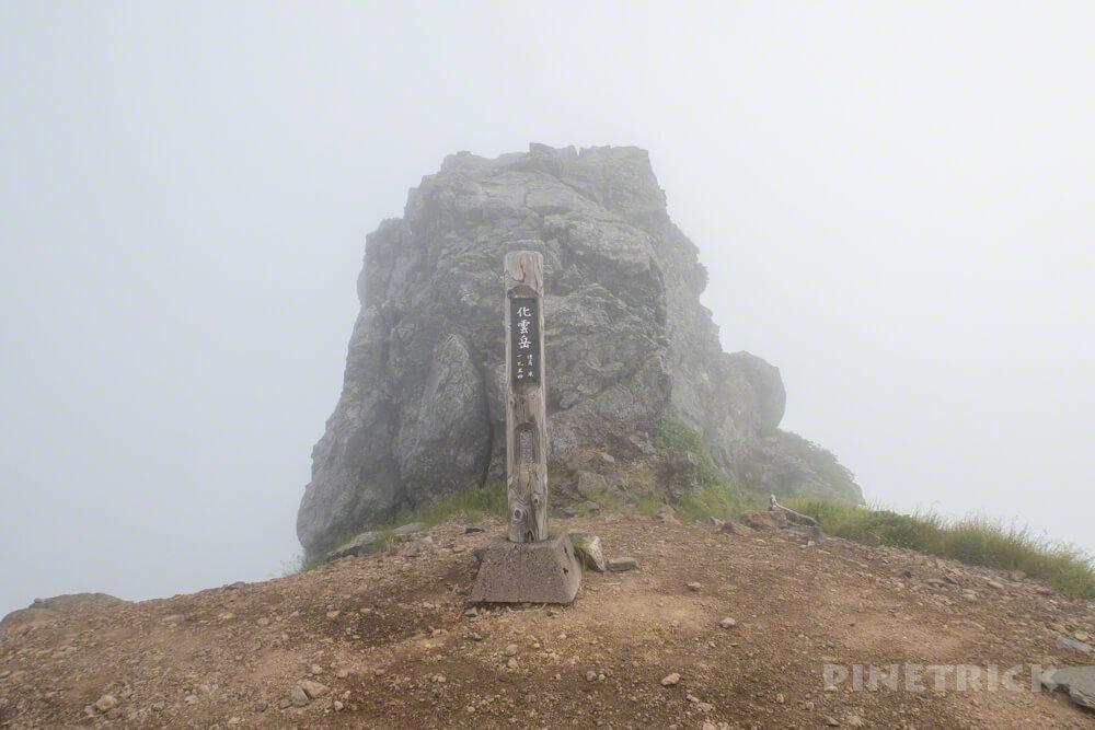 化雲岳 登山 北海道 ヒサゴ沼 テント泊