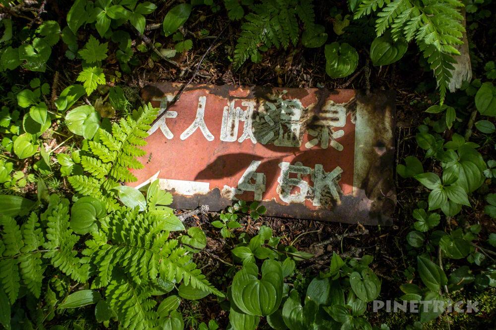 天人峡コース 登山  北海道