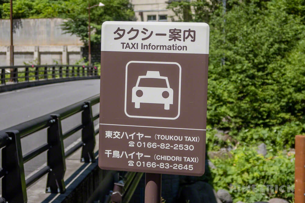 天人峡コース 縦走 タクシー 旭岳ロープウェー 登山 北海道