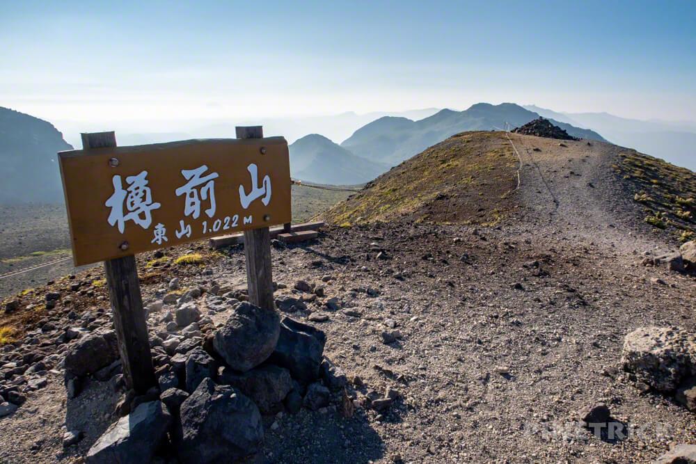 樽前山 北海道 登山 西山 溶岩ドーム pm2.5 東山山頂