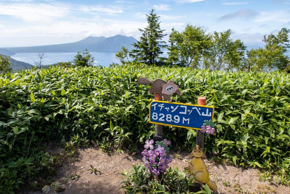 イチャンコッペ山 登山 北海道