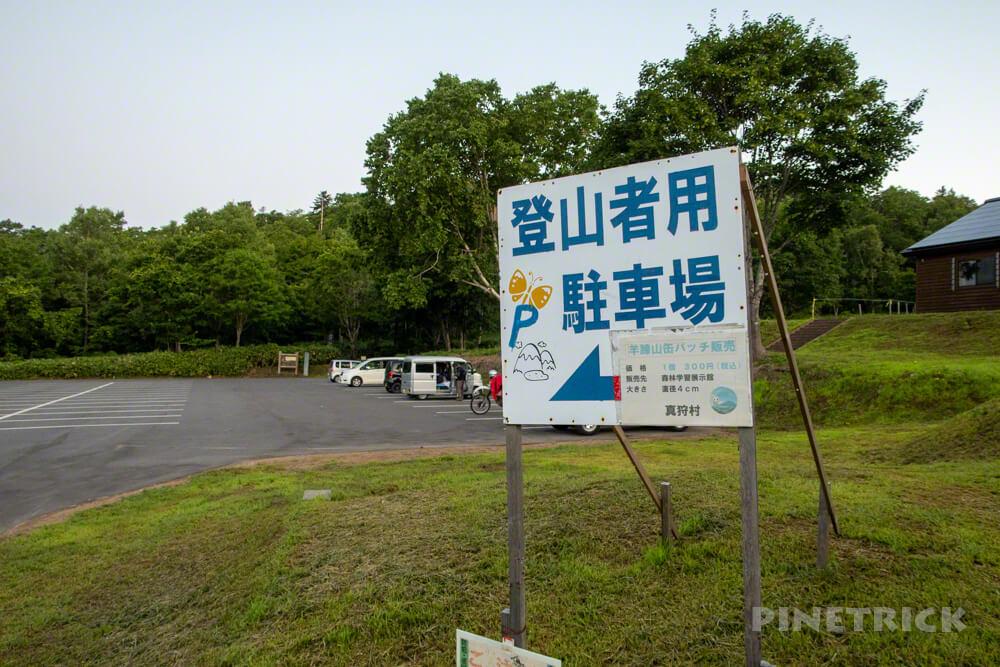 羊蹄山 真狩コース 登山 北海道 駐車場