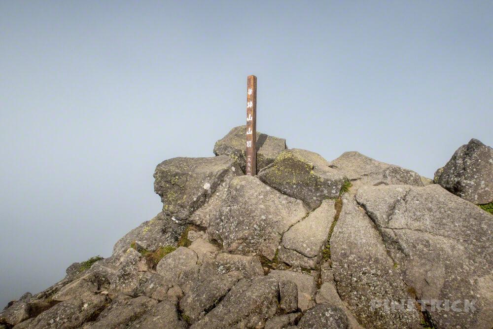 羊蹄山 真狩コース 登山 北海道 分岐 外輪 山頂
