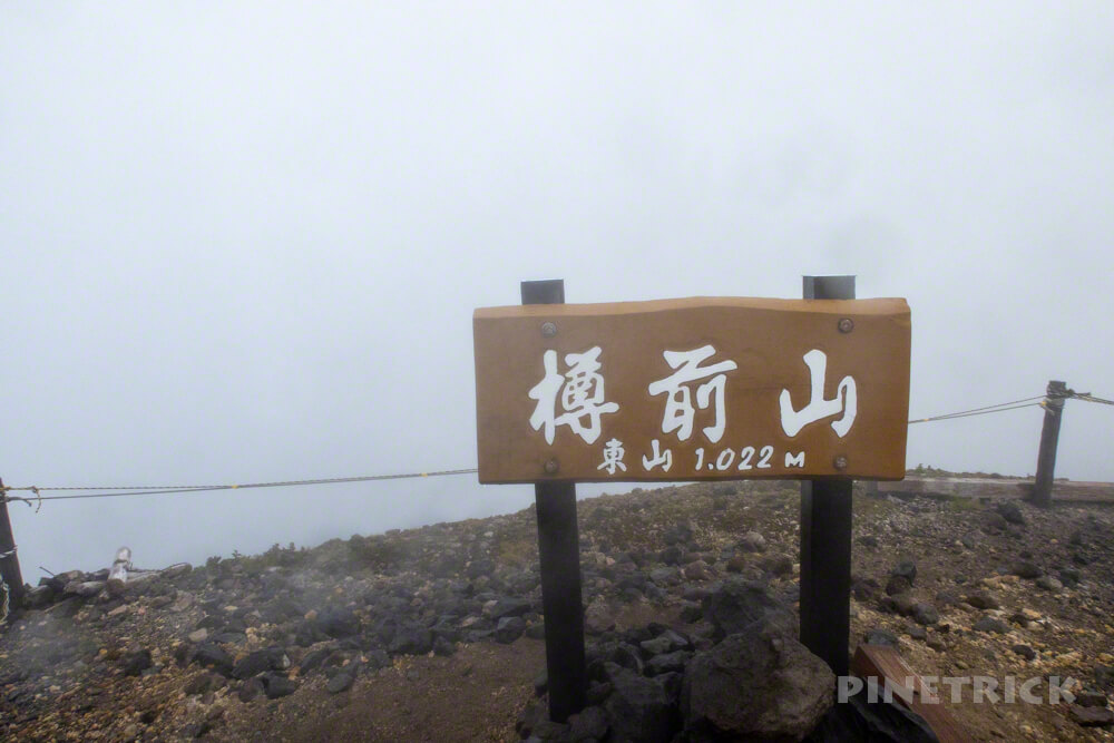 樽前山 登山 北海道 東山山頂