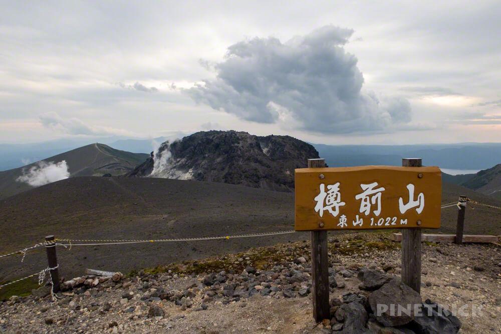 樽前山 登山 北海道 東山山頂 溶岩ドーム 噴煙